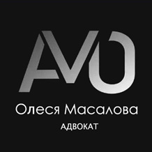 Адвокат Масалова Олеся Александровна