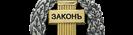 Юристы Ставропольского края